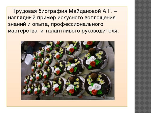 Трудовая биография Майдановой А.Г. – наглядный пример искусного воплощения з...