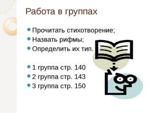 Работа в группах Прочитать стихотворение; Назвать рифмы; Определить их тип. 1