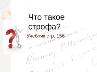Учебник стр. 156 Что такое строфа?