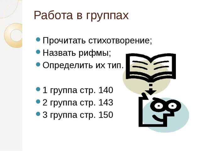 Работа в группах Прочитать стихотворение; Назвать рифмы; Определить их тип. 1...