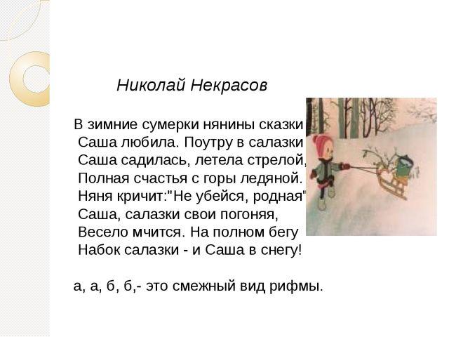 Николай Некрасов В зимние сумерки нянины сказки Саша любила. Поутру в салазки...