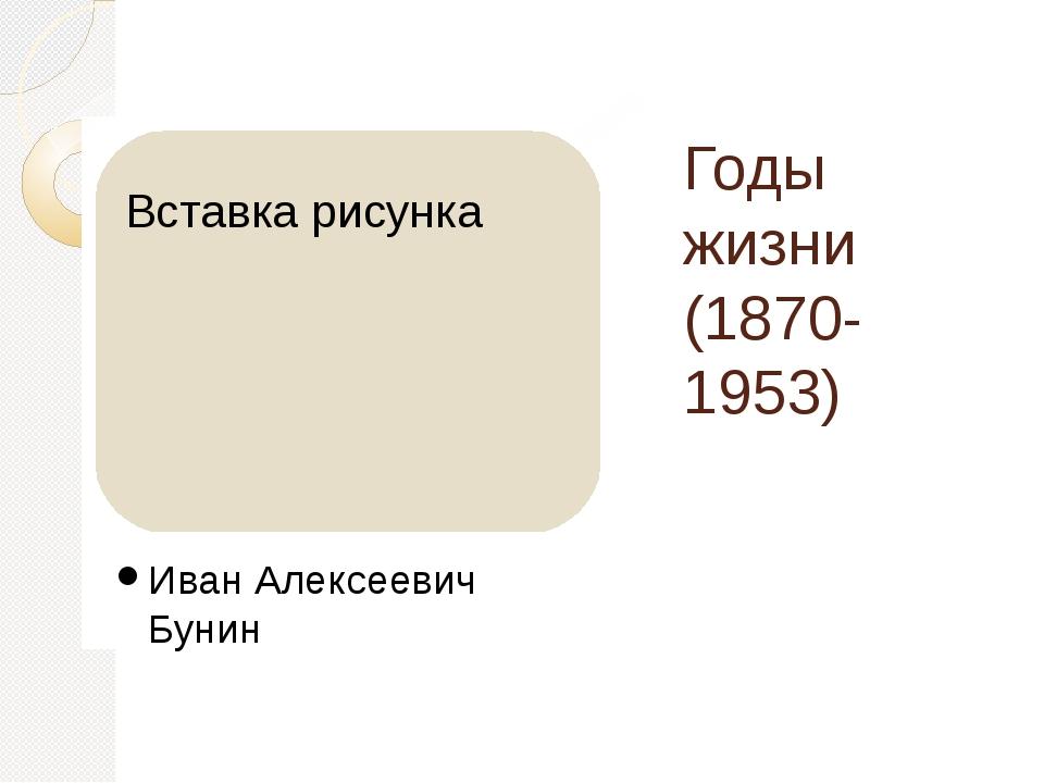Годы жизни (1870-1953) Иван Алексеевич Бунин