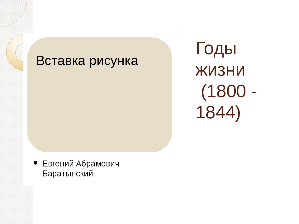 Годы жизни (1800 - 1844) Евгений Абрамович Баратынский