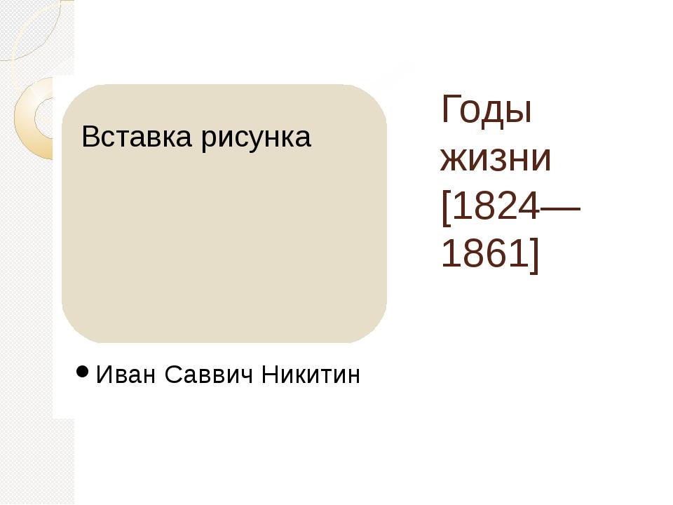 Годы жизни [1824—1861] Иван Саввич Никитин
