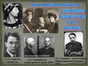 Л. Н. Гумилёв в юности. Л.Н. Гумилёва из следственного дела, 1949 г. Л.Н. Гум