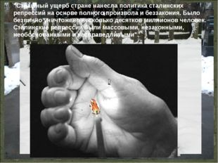 """""""Страшный ущерб стране нанесла политика сталинских репрессий на основе полног"""