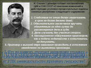И. Сталин 1 декабря готовит постановление ЦИК и СНК СССР «О внесении изменен