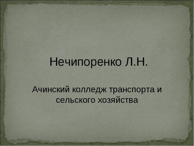 Нечипоренко Л.Н. Ачинский колледж транспорта и сельского хозяйства