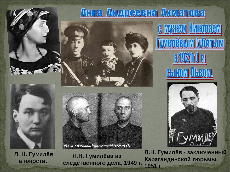Л. Н. Гумилёв в юности. Л.Н. Гумилёва из следственного дела, 1949 г. Л.Н. Гум...