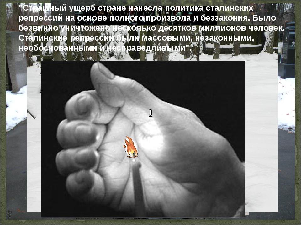 """""""Страшный ущерб стране нанесла политика сталинских репрессий на основе полног..."""