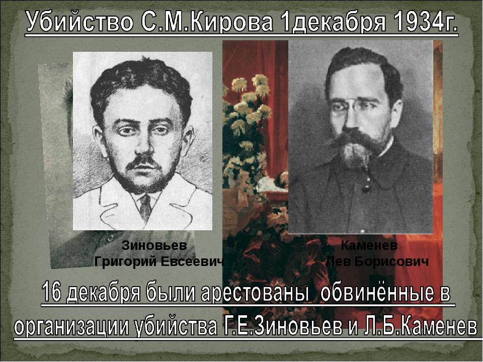 Каменев Лев Борисович Зиновьев Григорий Евсеевич