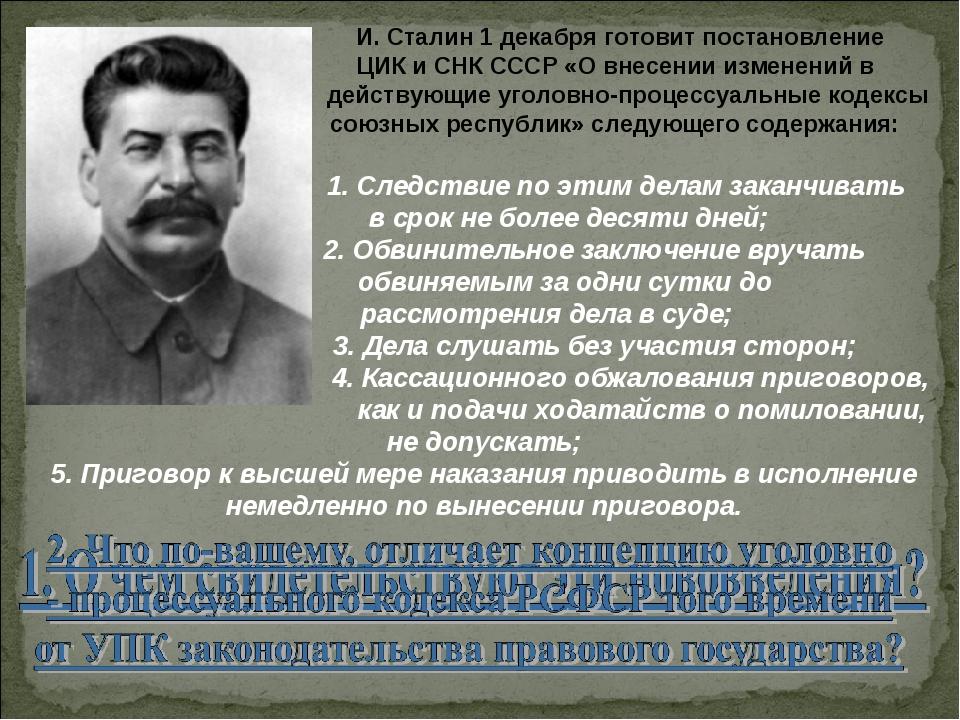 И. Сталин 1 декабря готовит постановление ЦИК и СНК СССР «О внесении изменен...