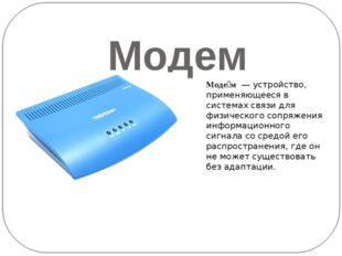 Модем Моде́м— устройство, применяющееся в системах связи для физического со