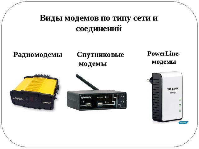 Виды модемов по типу сети и соединений Радиомодемы Спутниковые модемы PowerLi...