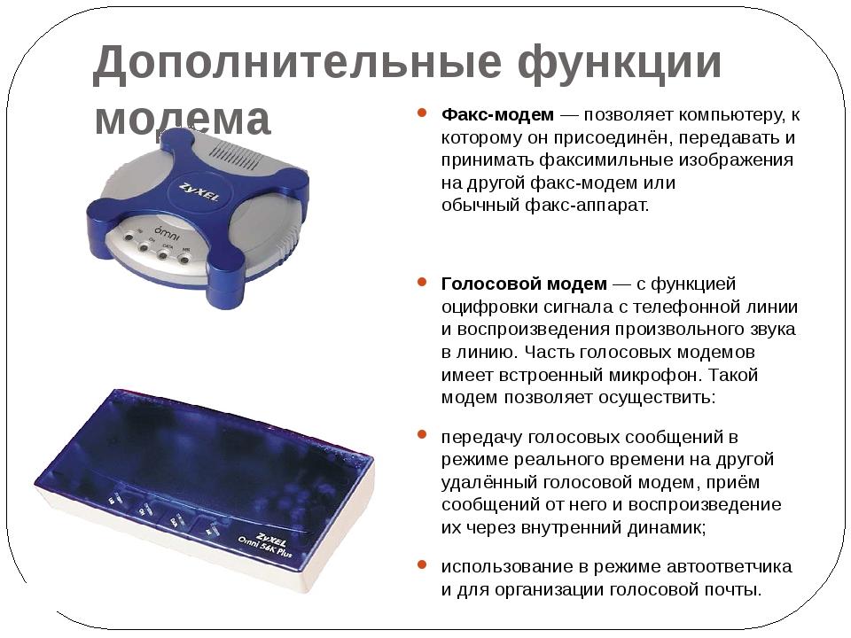 Дополнительные функции модема Факс-модем— позволяет компьютеру, к которому о...