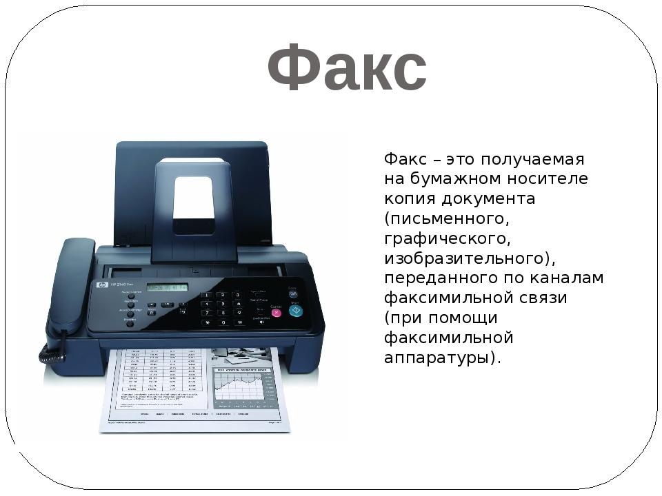 Факс Факс – это получаемая на бумажном носителе копия документа (письменного,...
