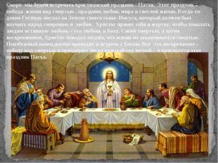 Скоромы будем встречать христианский праздник - Пасха.Этот праздник – поб