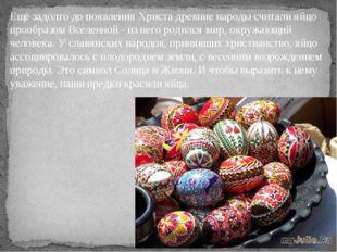 Ещё задолго до появления Христа древние народы считали яйцо прообразом Вселен