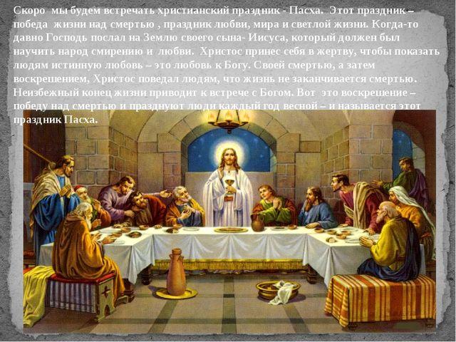 Скоромы будем встречать христианский праздник - Пасха.Этот праздник – поб...