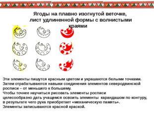 Эти элементы пишутся красным цветом и украшаются белыми точками. З