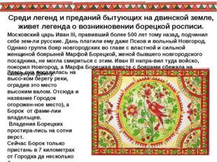 Московский царь Иван III, правивший более 500 лет тому назад, подчинил себе