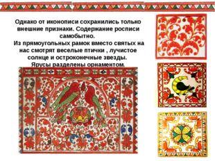 Однако от иконописи сохранились только внешние признаки. Содержание росписи с