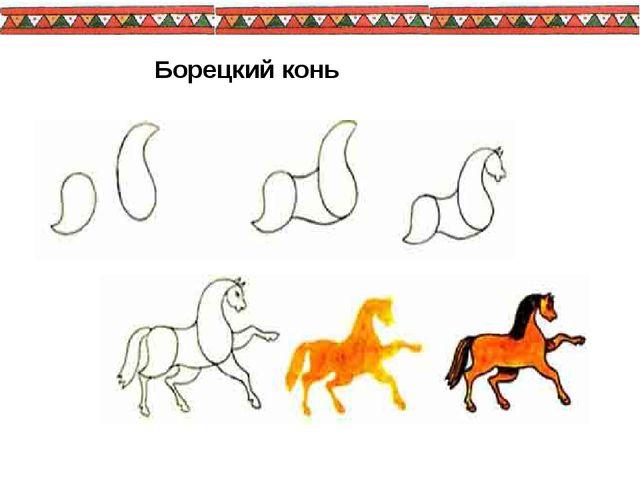 Борецкий конь