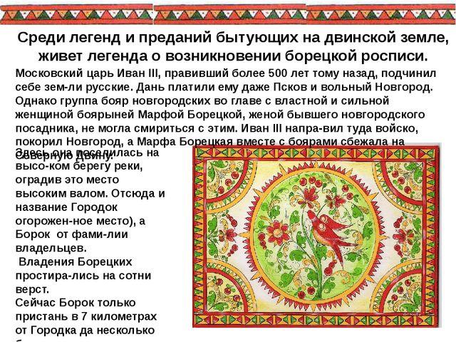 Московский царь Иван III, правивший более 500 лет тому назад, подчинил себе...