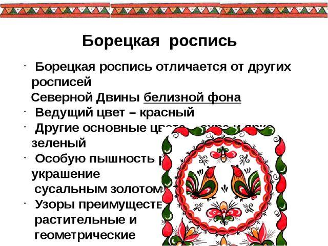 Борецкая роспись Борецкая роспись отличается от других росписей Северной Двин...