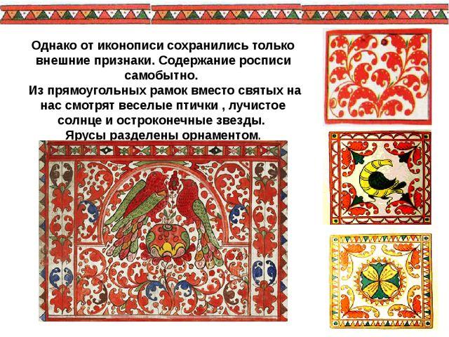 Однако от иконописи сохранились только внешние признаки. Содержание росписи с...