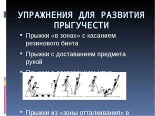 УПРАЖНЕНИЯ ДЛЯ РАЗВИТИЯ ПРЫГУЧЕСТИ Прыжки «в зонах» с касанием резинового бин