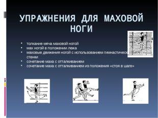 УПРАЖНЕНИЯ ДЛЯ МАХОВОЙ НОГИ толкание мяча маховой ногой мах ногой в положении