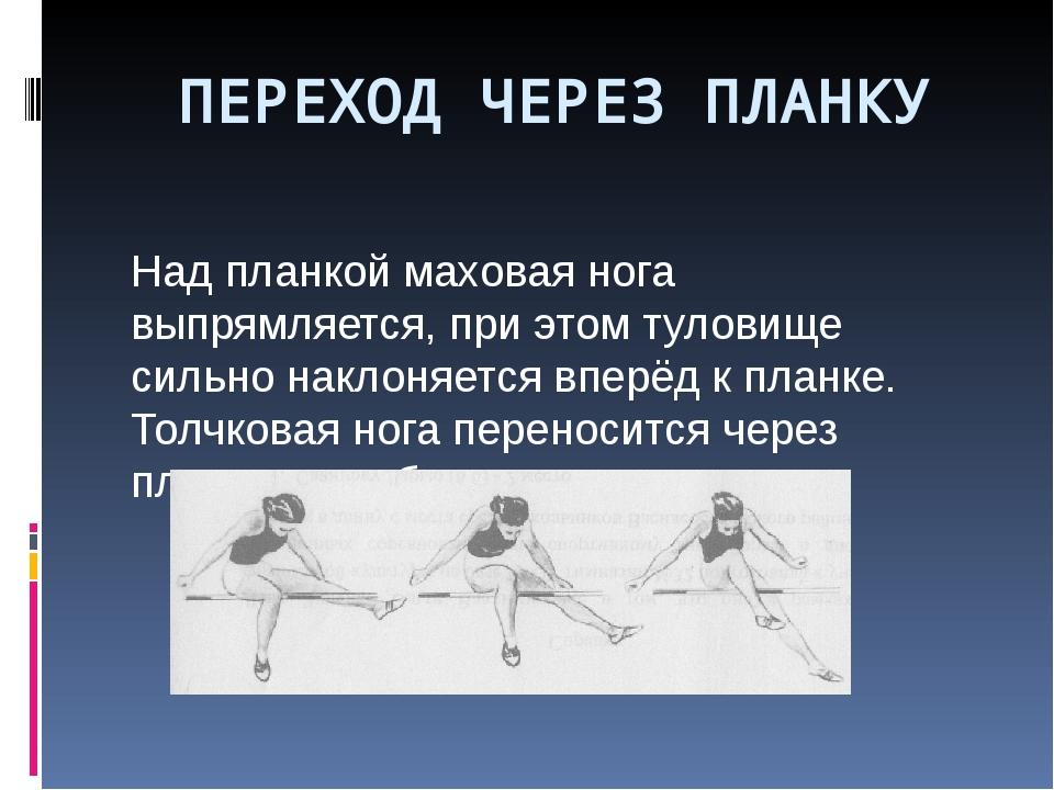 ПЕРЕХОД ЧЕРЕЗ ПЛАНКУ Над планкой маховая нога выпрямляется, при этом туловище...