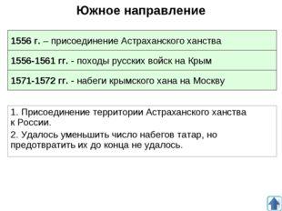 Южное направление 1. Присоединение территории Астраханского ханства кРоссии.