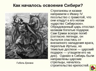 Как началось освоение Сибири? Строгановы и казаки направили к Ивану IV посоль