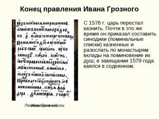 Конец правления Ивана Грозного С 1578 г. царь перестал казнить. Почти в это ж