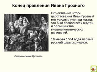 Конец правления Ивана Грозного Объективные итоги царствования Иван Грозный мо