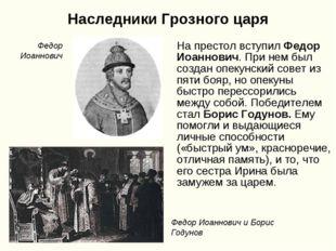 Наследники Грозного царя На престол вступил Федор Иоаннович. При нем был созд