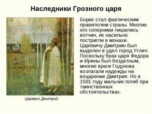 Наследники Грозного царя Борис стал фактическим правителем страны. Многие его