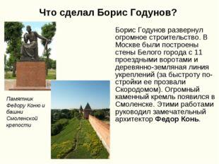 Что сделал Борис Годунов? Борис Годунов развернул огромное строительство. В М