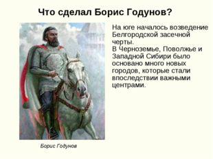 Что сделал Борис Годунов? На юге началось возведение Белгородской засечной че