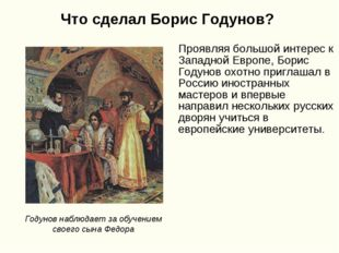 Что сделал Борис Годунов? Проявляя большой интерес к Западной Европе, Борис Г