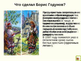 Что сделал Борис Годунов? Часть крестьян осталась в зависимости от государств