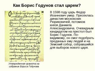 Как Борис Годунов стал царем? В 1598 году царь Федор Иоаннович умер. Пресекла