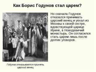 Как Борис Годунов стал царем? Но сначала Годунов отказался принимать царский