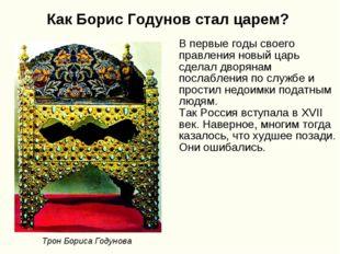 Как Борис Годунов стал царем? В первые годы своего правления новый царь сдела