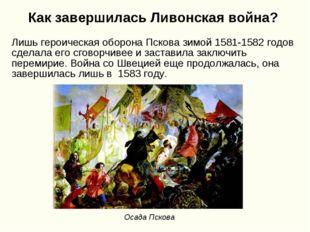 Как завершилась Ливонская война? Лишь героическая оборона Пскова зимой 1581-1
