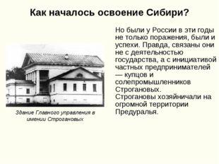 Как началось освоение Сибири? Но были у России в эти годы не только поражения
