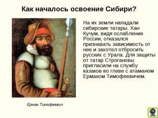 Как началось освоение Сибири? На их земли нападали сибирские татары. Хан Кучу