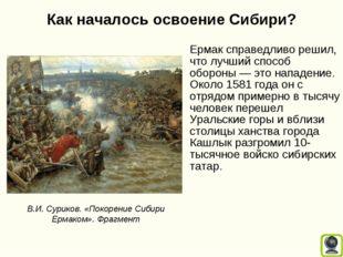 Как началось освоение Сибири? Ермак справедливо решил, что лучший способ обор
